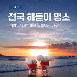 피플카 타고 떠나는 2020 전국 해돋이 명소