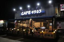 영덕 카페 4503