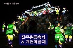 역사교육, 여행, 가족나들이 하기 좋은 진주 유등축제