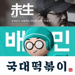 우리, 초면인가요? 글꼴 회사 [산돌] - 권혁중, 이윤재 기자