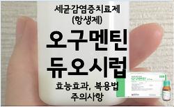 복합 항생제(세균감염치료제) 오구멘틴듀오시럽 약리기전, 효능효과, 복용법, 주의사항