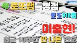 로또랩 특징점 미출현 - 최근 10주간 9개 출현, 로또918회당첨번호 Forecast5 Week27 2020