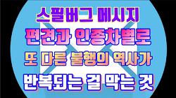 쉰들러 리스트 감독  C 학점 천재 스필버그의 좌절 없는 집념