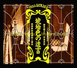 호박색의 유언(Kohakuiro no Yuigon, 琥珀色の遺言, 藤堂龍之介探偵日記 琥珀色の遺言 西洋骨牌連続殺人事件, Toudou Ryuunosuke Tantei Nikki - Kohakuiro no Yuigon - Seiyou Karuta Renzoku Satsujin Jiken, Amber Testament, Ryu..
