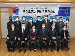[언론보도]장흥군 '제81회 순국선열의 날' 독립유공자 포상 전수식 개최