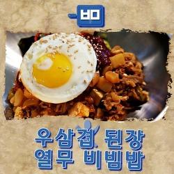 밥도둑! 강된장과 비빔밥이 만났다! 우삼겹 강된장 열무 비빔밥 만들기, 만드는 법