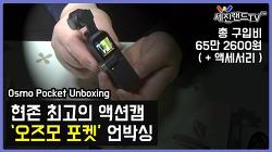 [리뷰] DJI 오즈모 포켓 (Osmo Pocket) 및 액세서리 언박싱