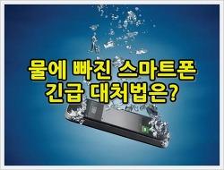 물에 빠진 스마트폰 긴급 대처법은?