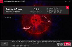 AMD 라데온 아드레날린 20.2.2 설치 이후
