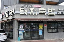[Taste] 칠봉돼지국밥, 경남 창원시