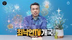 맛과 식품과학 전문 방송 최낙언TV 개국