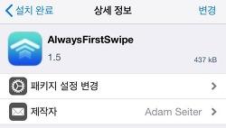 AlwaysFirstSwipe: 게임, 카메라, 동영상 시청 화면에서 알림센터 및 제어센터를 한번에 나오게 하는 트윅 [iOS12.4]
