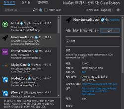 [.Net] 클래스(Class)를 Json으로 변환하고, 복구하고, 저장하기