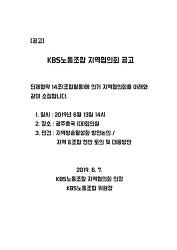 ▣ [공고] KBS노동조합 지역협의회 공고