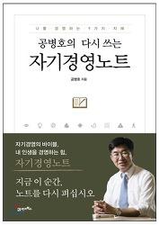 공병호 tv, 공병호의 다시쓰는 자기경영노트
