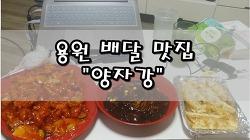 """[창원/진해/용원 배달 맛집] 새콤 매콤 달콤한 사천 탕수육이 맛있는 """"양자강"""""""