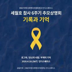 [04.18] 세월호 참사 6주기 추모상영회 - 기록과 기억