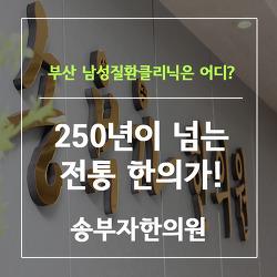 부산 괴정 비뇨기과클리닉 송부자 한의원