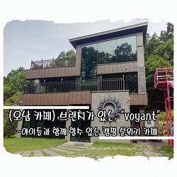 """(오남)캠핑의 분위기를 느낄수 있는 브런치 """"voyant"""" 카페/야외테라스카페"""