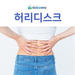 성동구통증의학과 허리디스크 치료 고민중?