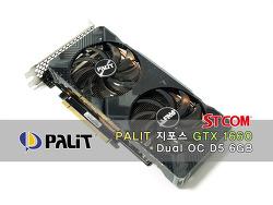 대장급 가성비! PALIT 지포스 GTX 1660 Dual OC 필드테스트