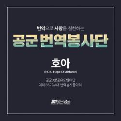번역으로 사랑을 실천하는 공군 번역봉사단!