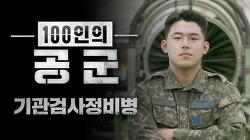 [100인의 공군] 43화. 기관검사정비병