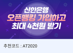 앱테크, 신한 쏠(신한SOL) 오픈뱅킹 이벤트, 최대 4000원 받기( 추천코드 : AT2020 )