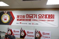 제13회 이금기 요리대회 대학부 예선전 - 안산대학교