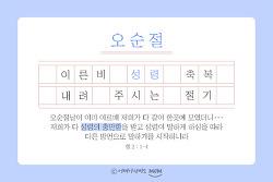 [하나님의교회] 승천일, 오순절