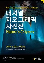 [여름방학 전시체험] 내셔널지오그래픽 사진전 Nature's Odyssey