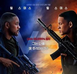 영화 제미니 맨(Gemini Man, 2019) 후기, 결말, 줄거리