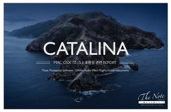 음악 프로그램 Mac OSX 10.15 Catalina 카탈리나 호환성 관련해서....