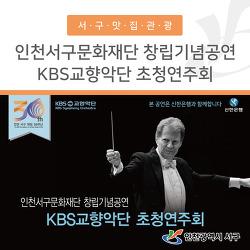인천서구문화재단 KBS교향악단 초청, 창립기념공연 개최