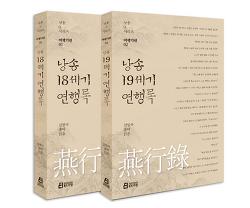 낭송Q시리즈 여행기편  『낭송 18세기 연행록』, 『낭송 19세기 연행록』이 출간되었습니다!