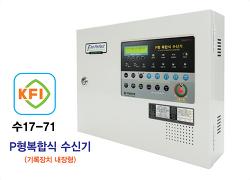 P형 복합식 수신기 - 제품 출시 (모듈러수신기) - 수신기 기록장치