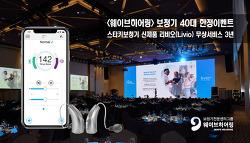 웨이브히어링 전국직영점 40대 한정이벤트, 스타키보청기 신제품 리비오(Livio), 무상보증서비스 3년 제공