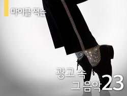 광고 속 그 음악 #23 팝 그 자체가 된 팝의 황제, 마이클 잭슨