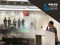 AK히어링, 전국 100여개 AK히어링 네트워크 보청기 센터 대상 2020년 신년회 개최