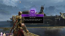 [PS4]갓 오브 워 4 숨겨진 아이템 「금지된 세기의 자루」 입수 방법