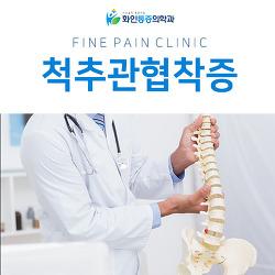 중곡동정형외과 척추관협착증 다양한 원인