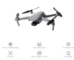 매빅 에어2 발표, 공식홈페이지에서 바로 구매했다.