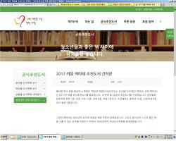 책따세 2017 추천도서