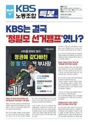 ▣ [특보 31호] 'KBS는 정필모 선거캠프였나
