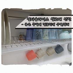 멀티슬라이드 씽크대선반-  좁은 주방을 쉽게 그릇과 컵을 정리해요