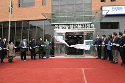 [20201120]안양시, 안양8동 행정복지센터 신청사 개청식