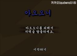 아오오니의 모험 플래시게임