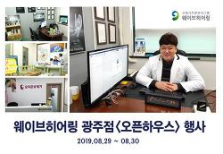 웨이브히어링 광주점, 오티콘 보청기로 새단장 기념 오픈하우스(고객감사 서비스 행사) 개최