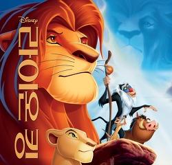 영화 라이온 킹(The Lion King, 1994) 다시보기, 후기, 결말, 줄거리