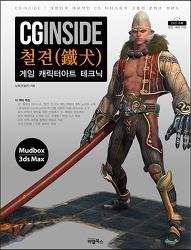 CGINSIDE:철견(게임 캐릭터아트 테크닉)